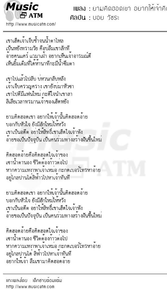 ยามคิดฮอดเขา อยากให้เจ้าคิดฮอดอ้าย | เพลงไทย