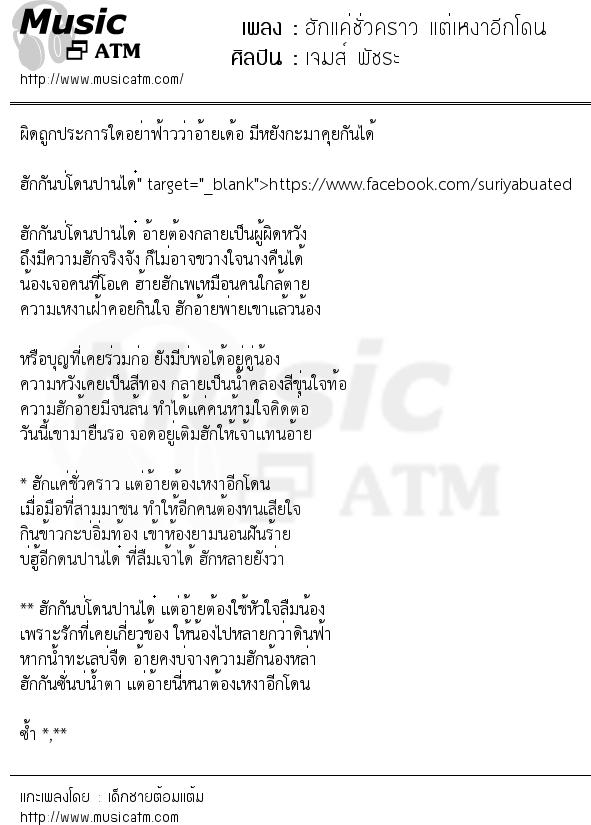 ฮักแค่ชั่วคราว แต่เหงาอีกโดน | เพลงไทย