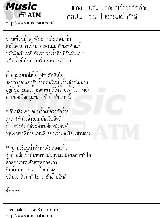 บ่ลืมเขาอย่าเว้าว่าฮักอ้าย | เพลงไทย