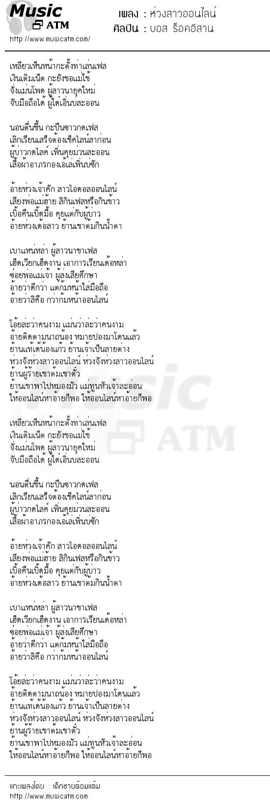 ห่วงสาวออนไลน์   เพลงไทย