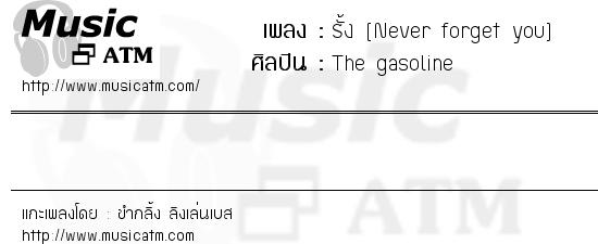 รั้ง [Never forget you]   เพลงไทย