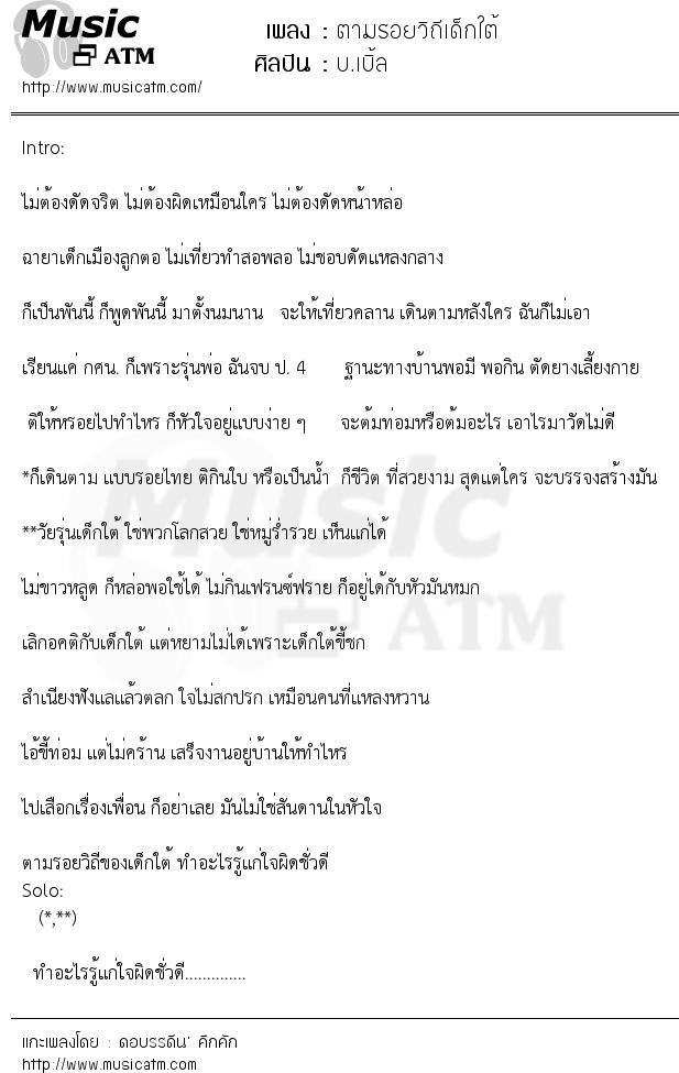 ตามรอยวิถีเด็กใต้ | เพลงไทย