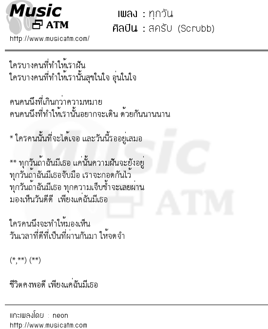 ทุกวัน   เพลงไทย