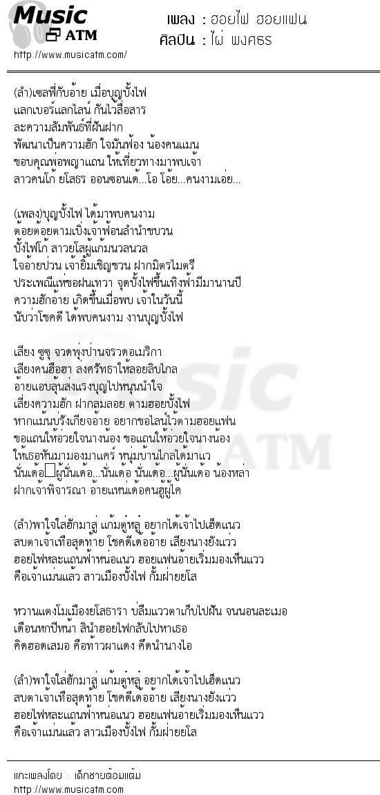 ฮอยไฟ ฮอยแฟน | เพลงไทย