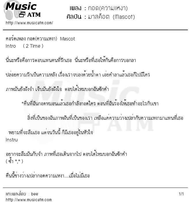 กอด(ความเหงา)   เพลงไทย