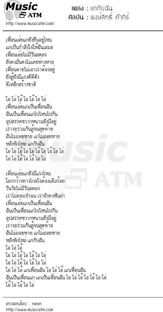 แกกับฉัน   เพลงไทย