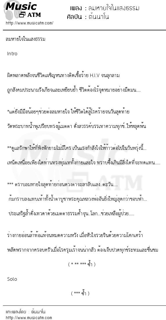 เนื้อเพลง ลมหายใจในแสงธรรม - ต้นนาโน   Popasia.net   เพลงไทย
