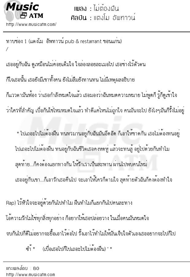 ไม่ต้องฝืน   เพลงไทย