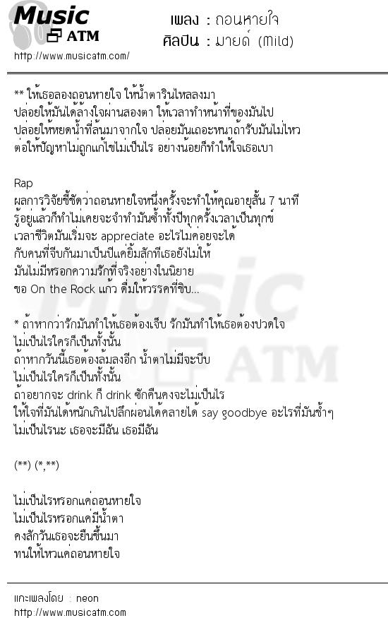 ถอนหายใจ   เพลงไทย