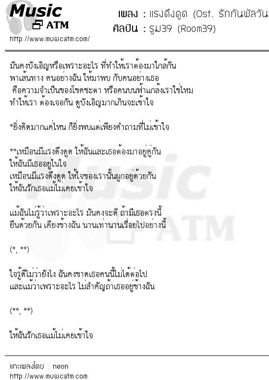 แรงดึงดูด (Ost. รักกันพัลวัน) | เพลงไทย