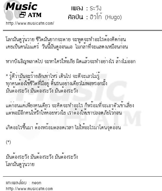 ระวัง | เพลงไทย