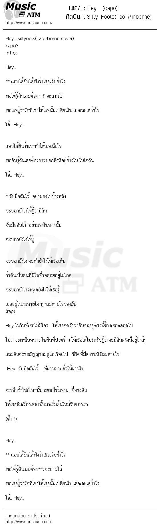 Hey  (capo) | เพลงไทย