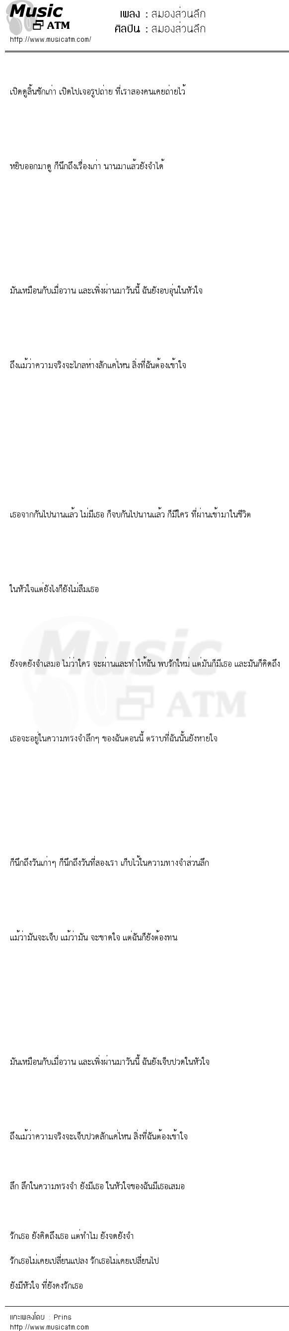 สมองส่วนลึก   เพลงไทย