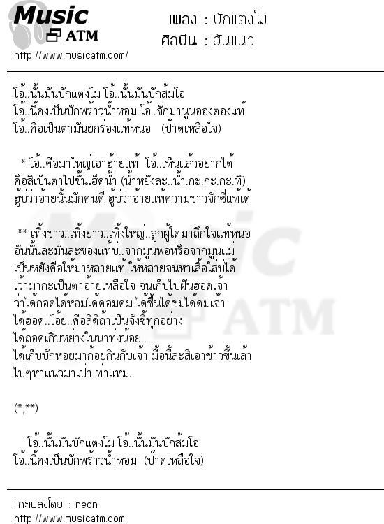 บักแตงโม | เพลงไทย