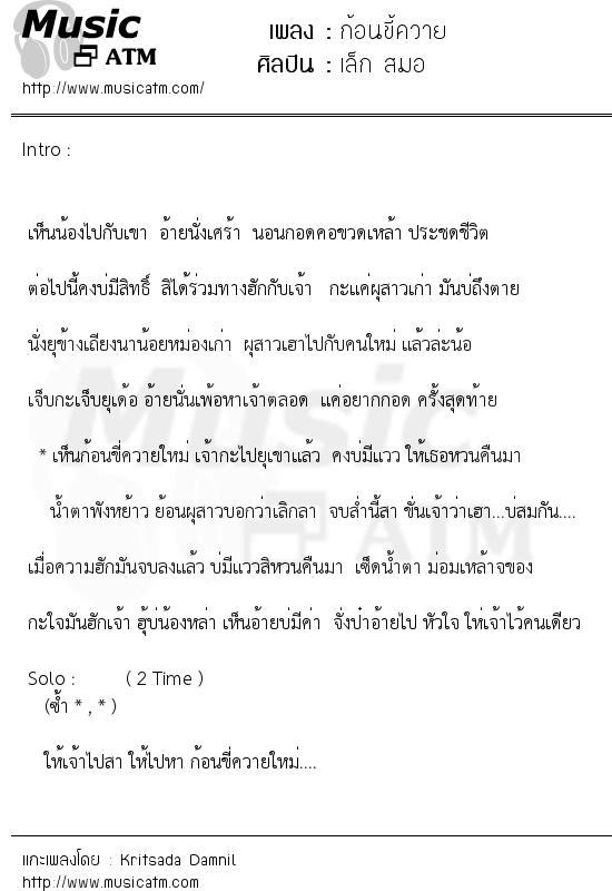 ก้อนขี้ควาย | เพลงไทย