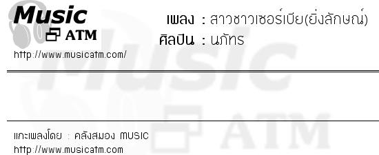 สาวชาวเซอร์เบีย(ยิ่งลักษณ์) | เพลงไทย