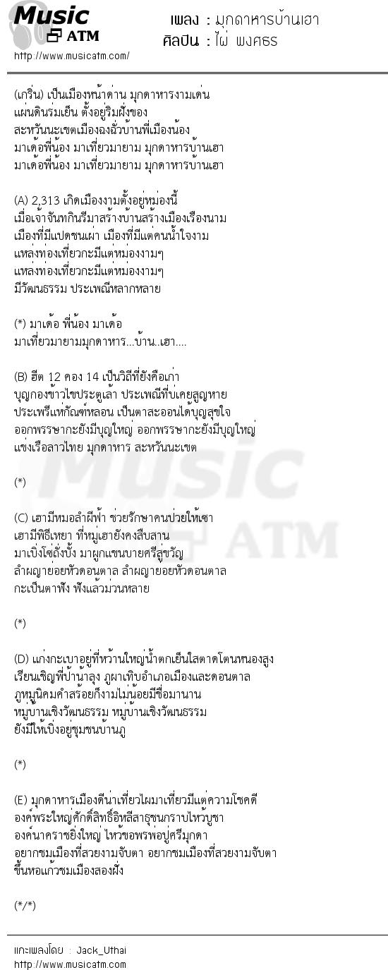 มุกดาหารบ้านเฮา | เพลงไทย