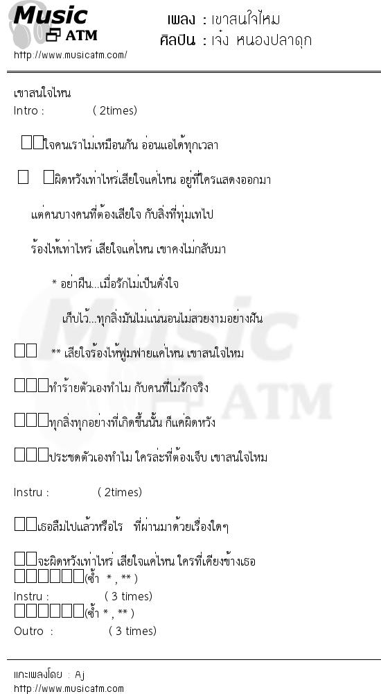 เขาสนใจไหม | เพลงไทย