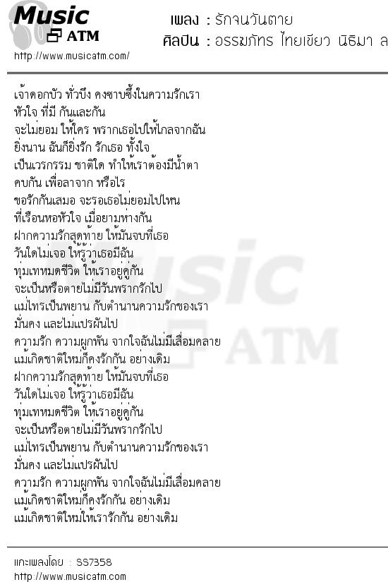 รักจนวันตาย   เพลงไทย