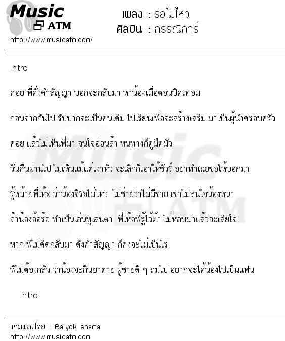 รอไม่ไหว | เพลงไทย