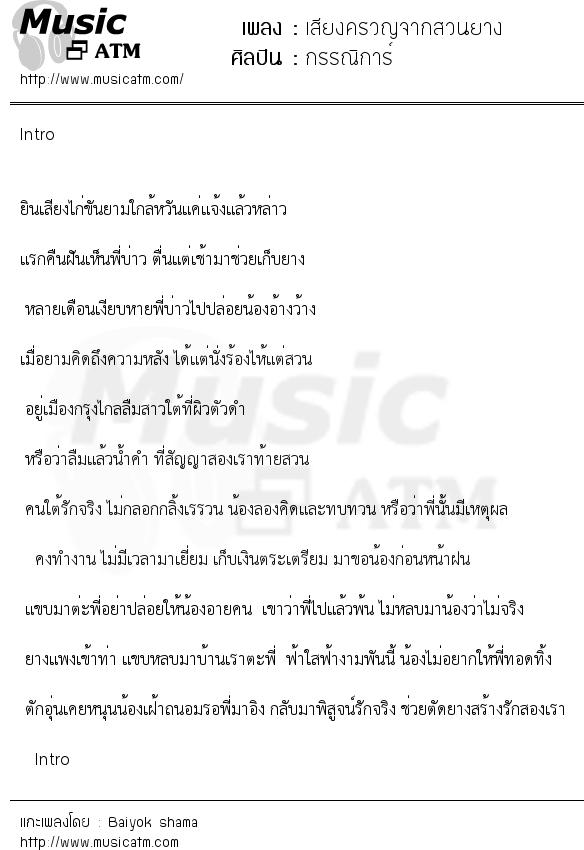 เสียงครวญจากสวนยาง | เพลงไทย