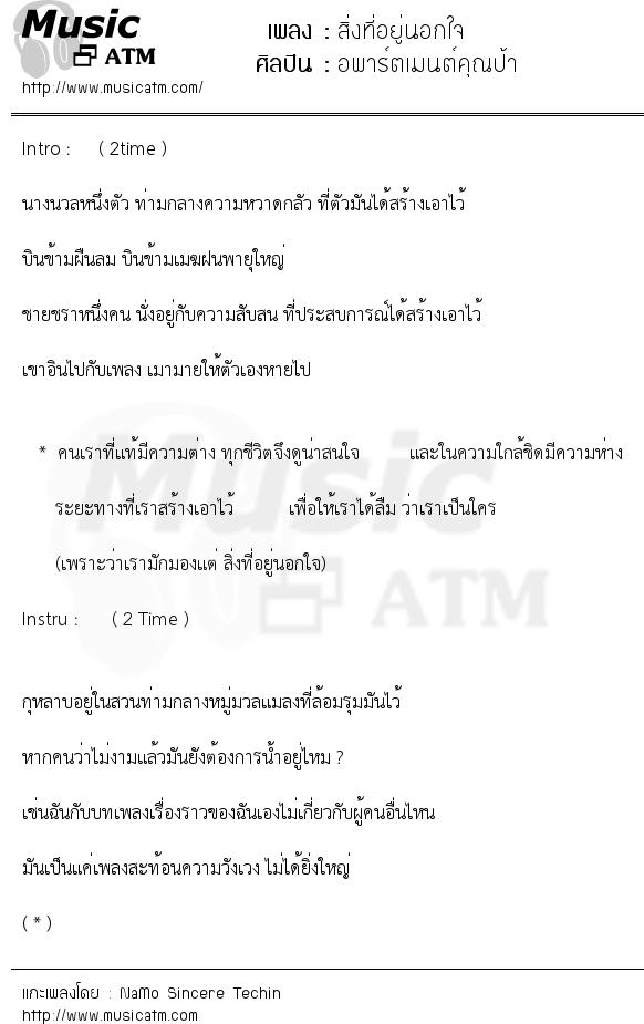 สิ่งที่อยู่นอกใจ   เพลงไทย
