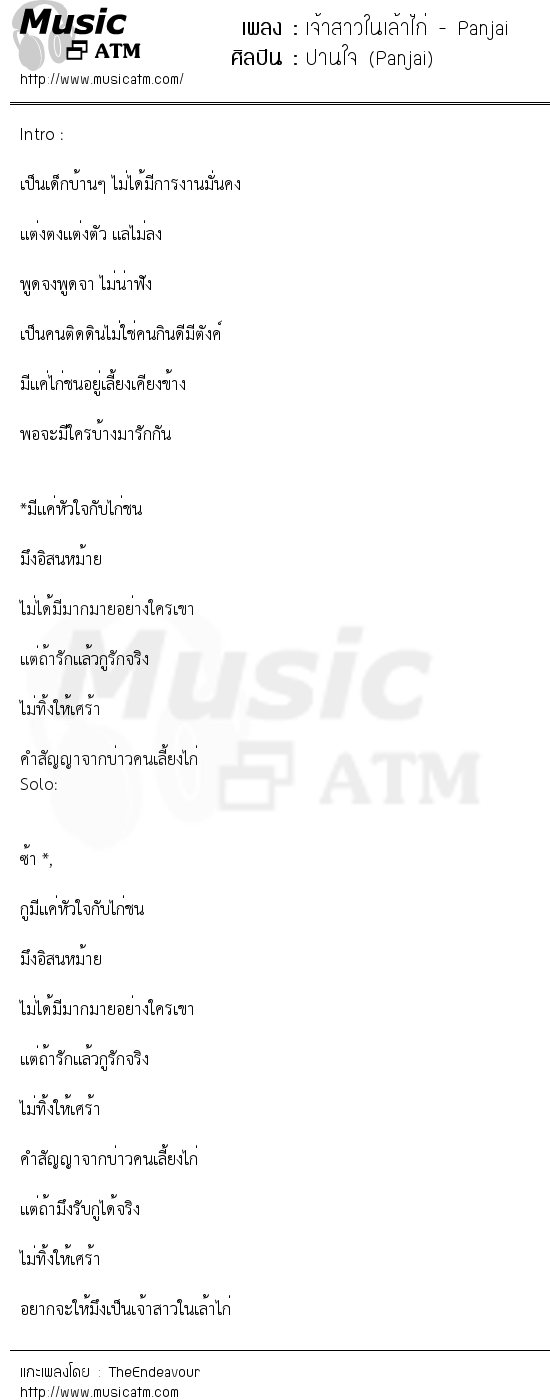 เจ้าสาวในเล้าไก่ - Panjai | เพลงไทย