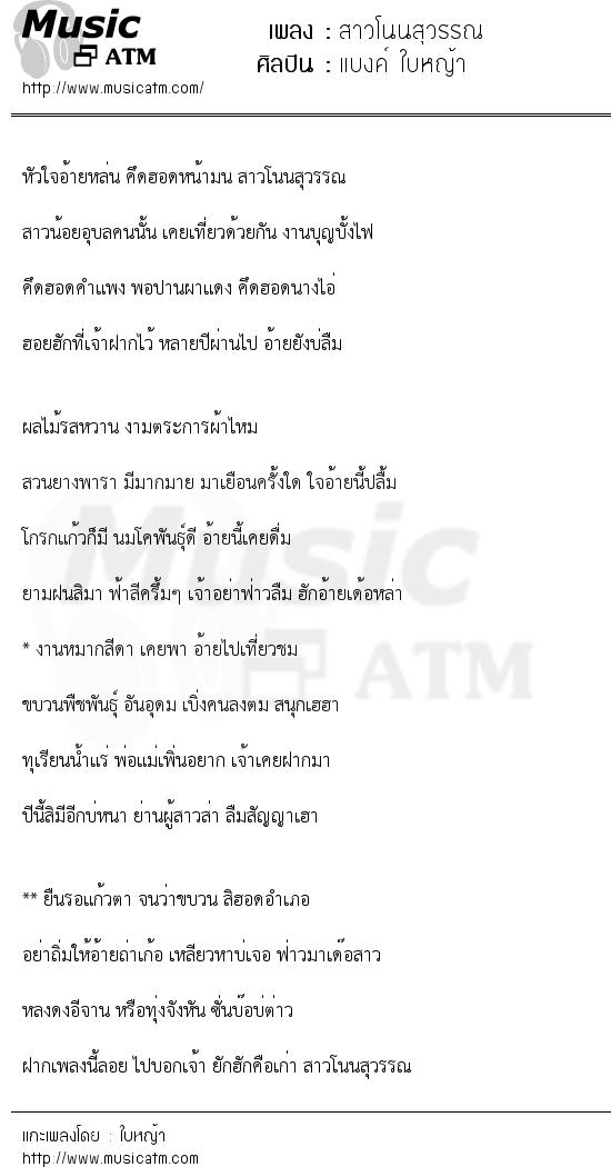 สาวโนนสุวรรณ | เพลงไทย