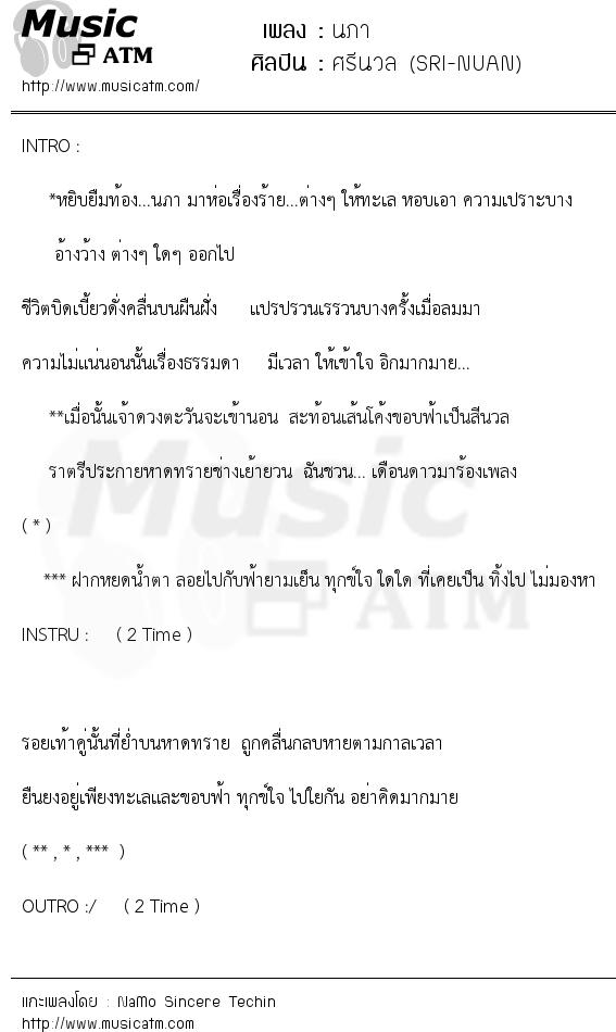 นภา | เพลงไทย