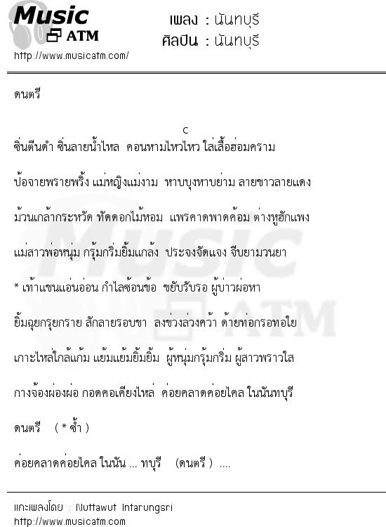 นันทบุรี | เพลงไทย