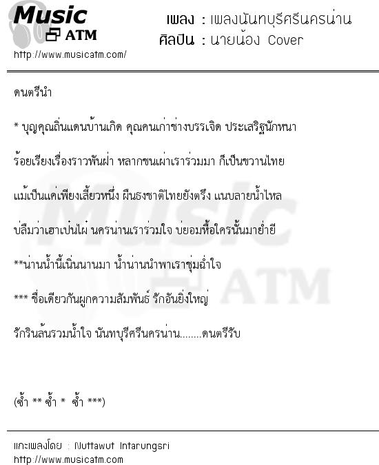 เพลงนันทบุรีศรีนครน่าน | เพลงไทย