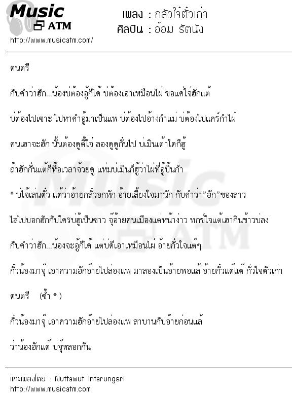 กลัวใจ๋ตั๋วเก่า   เพลงไทย