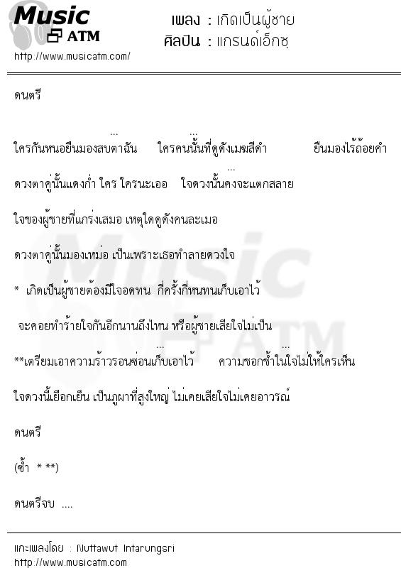 เกิดเป็นผู้ชาย | เพลงไทย