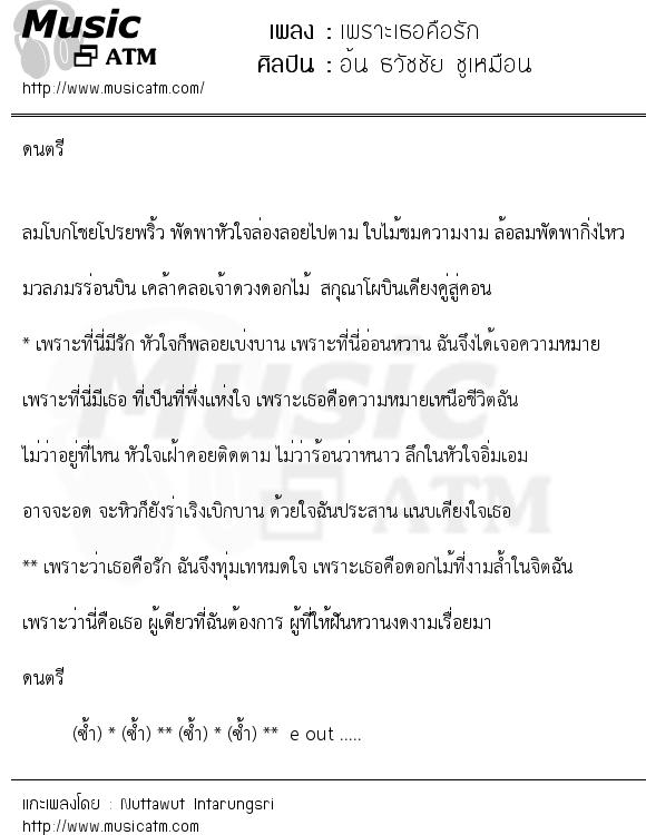 เพราะเธอคือรัก | เพลงไทย