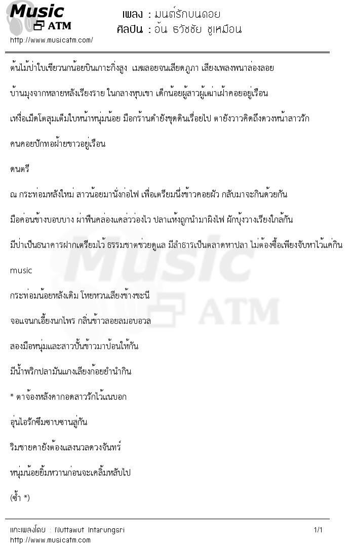 มนต์รักบนดอย | เพลงไทย