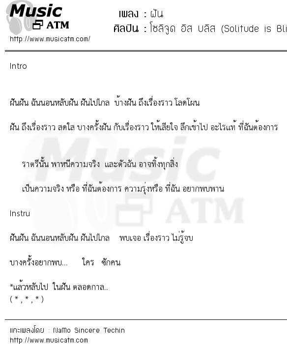 ฝัน | เพลงไทย