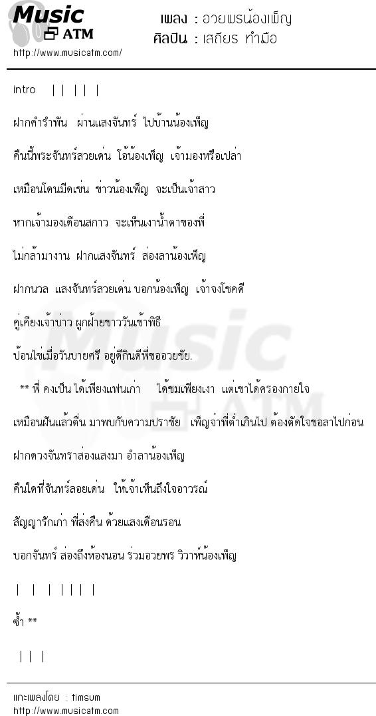 อวยพรน้องเพ็ญ | เพลงไทย