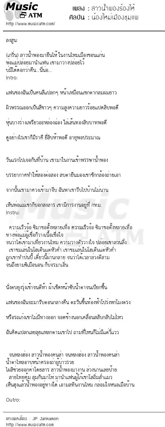 สาวน้ำพองร้องไห้ | เพลงไทย