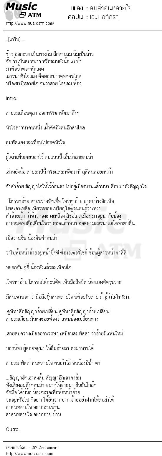 ลมส่าคนหลายใจ | เพลงไทย
