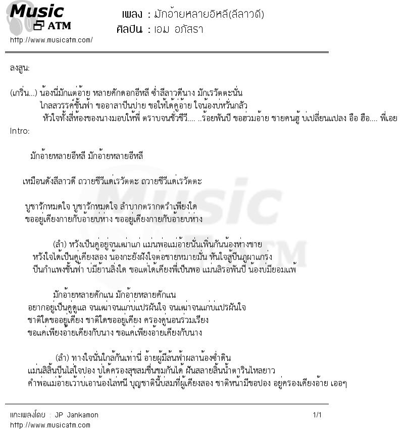 มักอ้ายหลายอิหลี(ลีลาวดี)   เพลงไทย