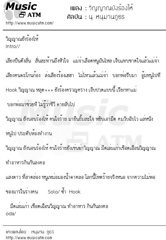 วิญญาณยังร้องไห้ | เพลงไทย