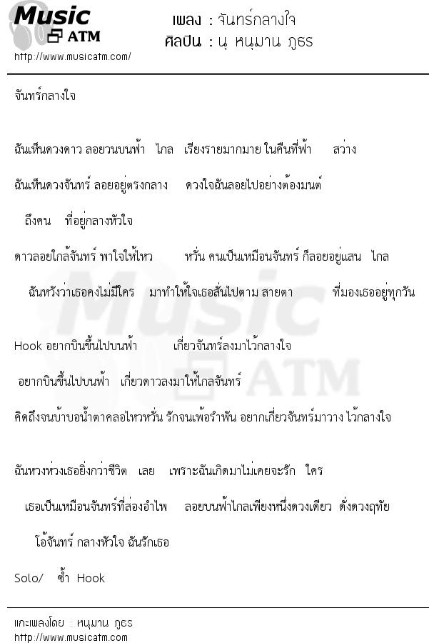 จันทร์กลางใจ   เพลงไทย