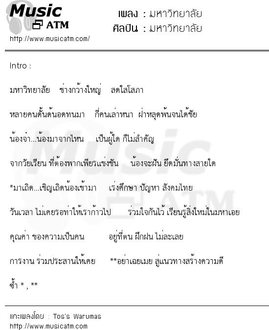 มหาวิทยาลัย   เพลงไทย