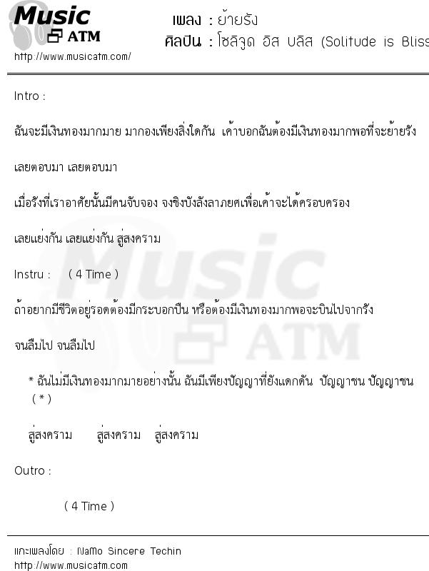 ย้ายรัง | เพลงไทย