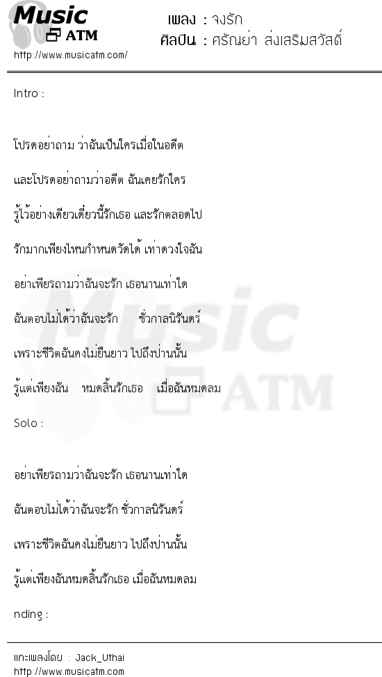 จงรัก   เพลงไทย