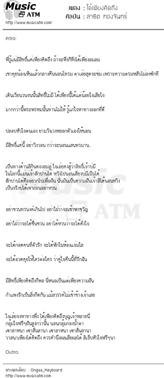 ได้เพียงคิดถึง | เพลงไทย