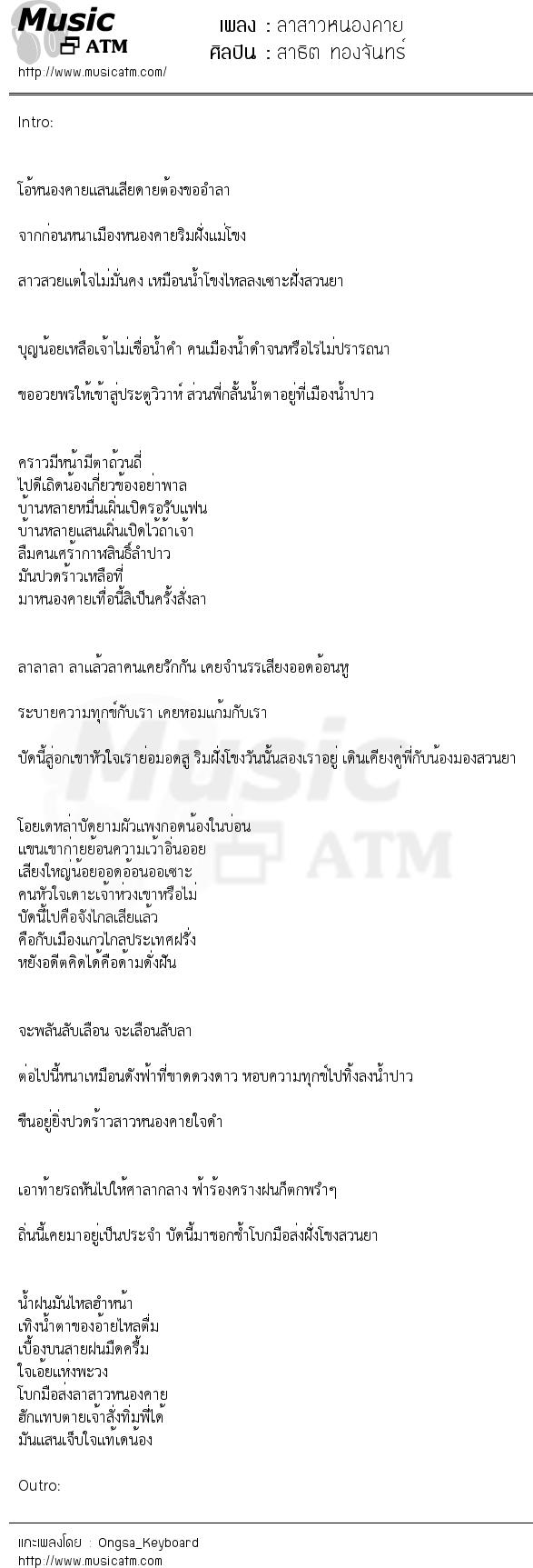 ลาสาวหนองคาย | เพลงไทย
