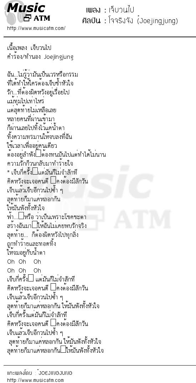 เนื้อเพลง เจ็บวนไป - โจจริงจัง (๋Joejingjung) | เพลงไทย