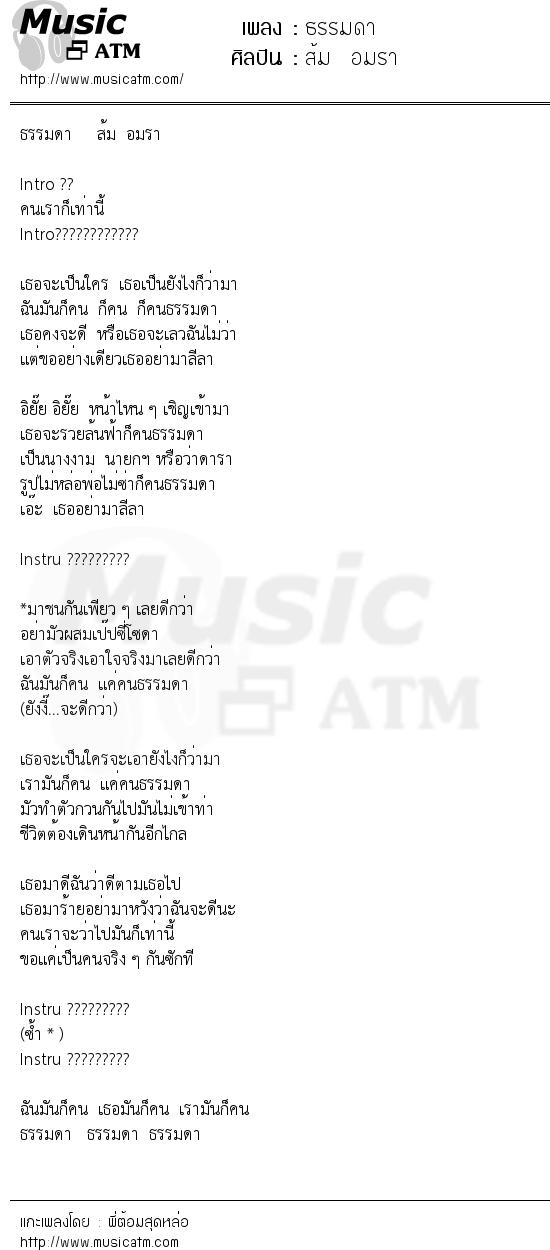 เนื้อเพลง ธรรมดา - ส้ม อมรา   เพลงไทย