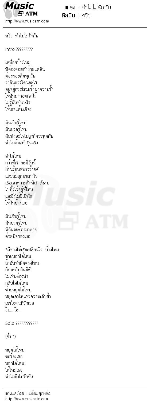 เนื้อเพลง ทำไมไม่รักกัน - หวิว   Popasia.net   เพลงไทย